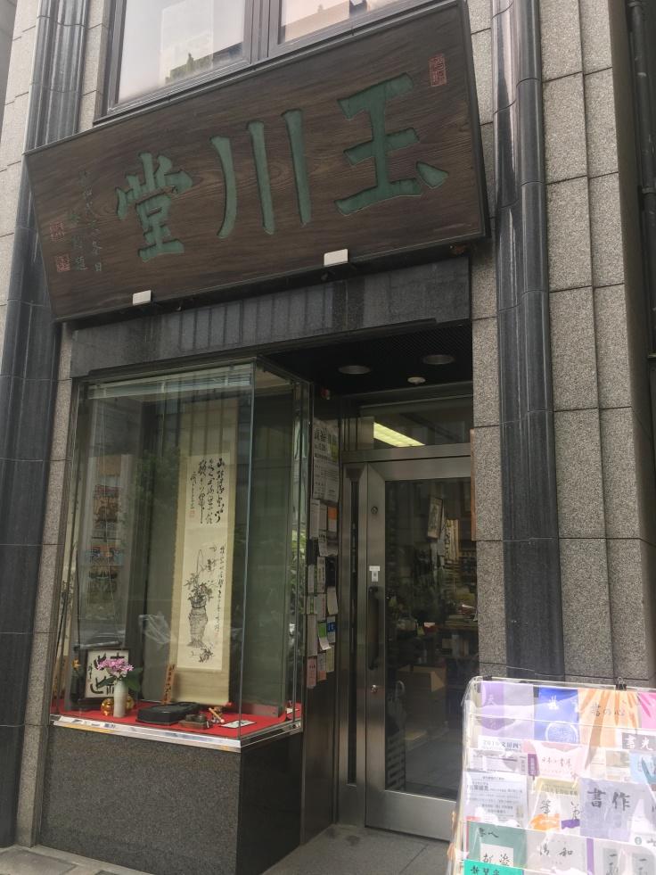 玉川堂 九段下 Calligraphy Art Store 1