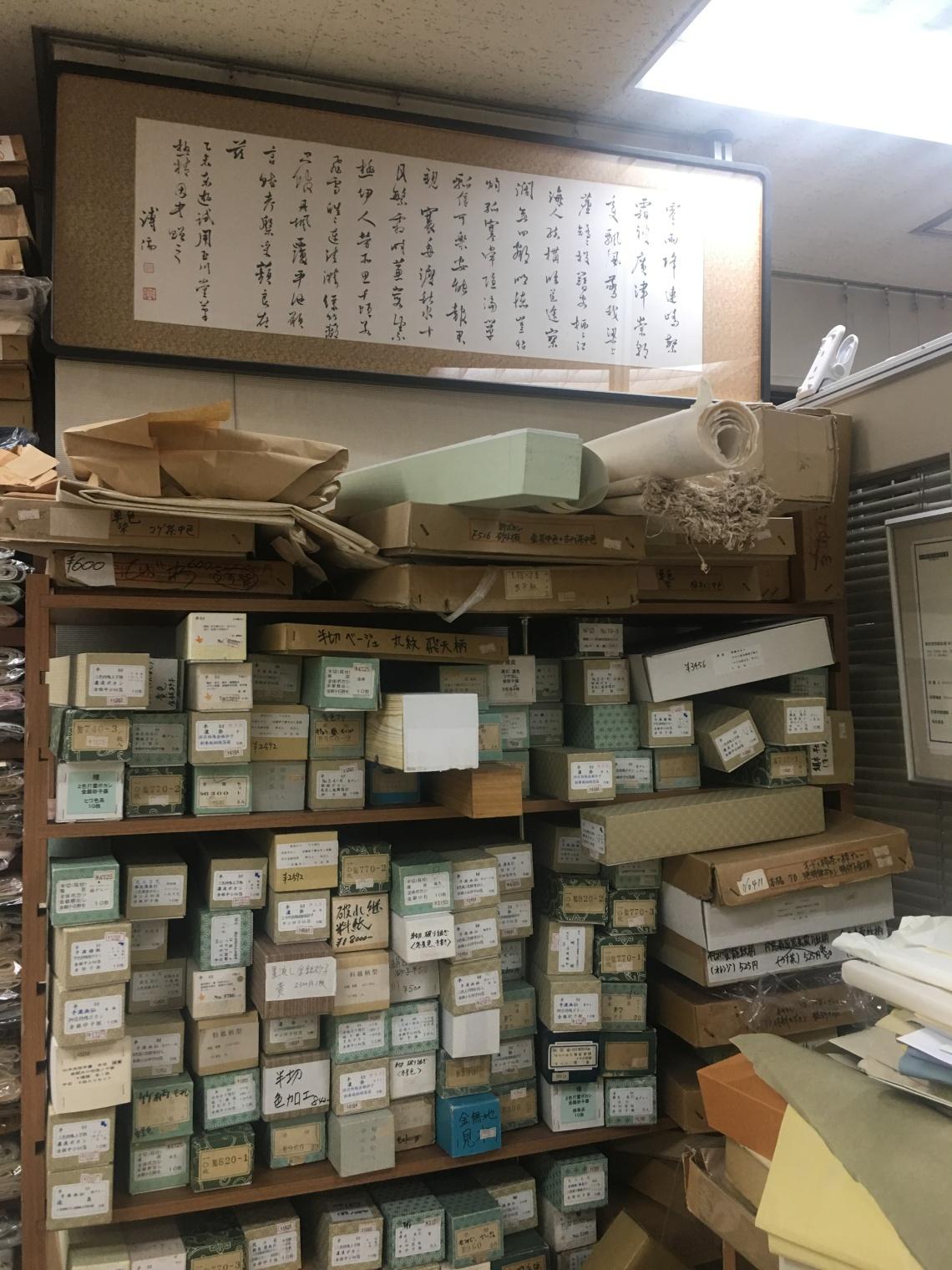 玉川堂 九段下 Calligraphy Art Store 2