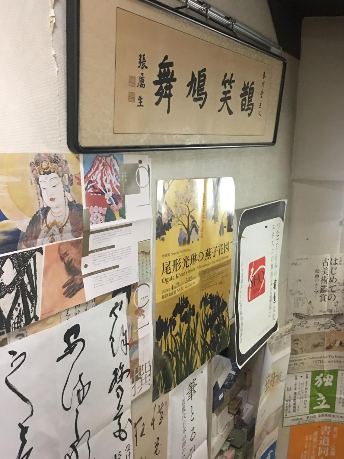 玉川堂 九段下 Calligraphy Art Store 3