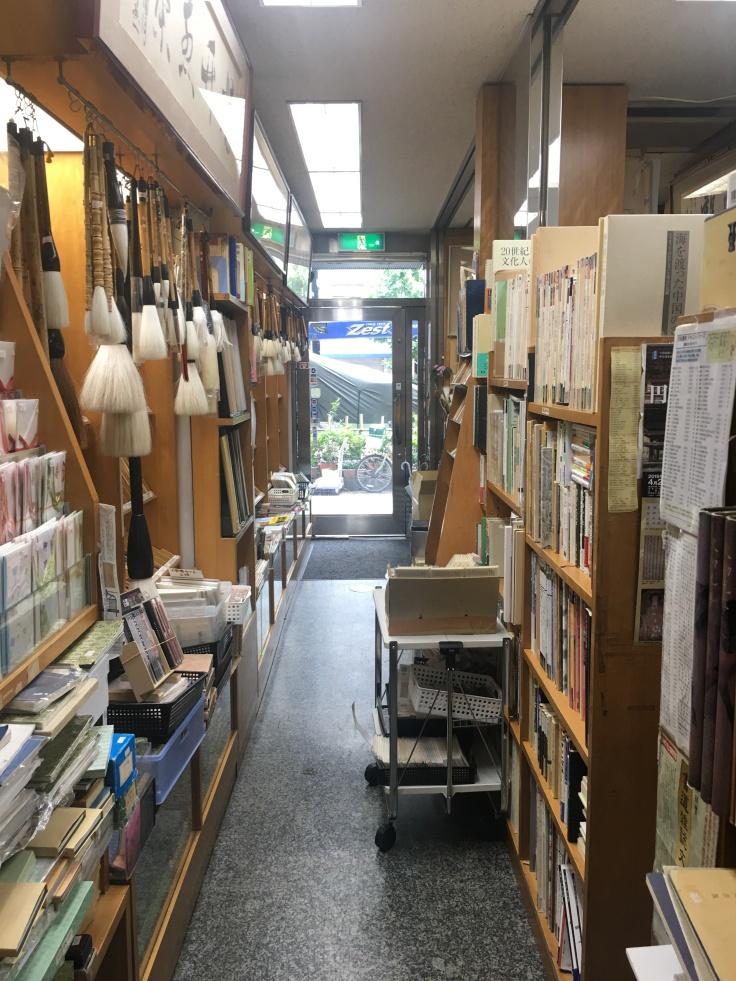 玉川堂 九段下 Calligraphy Art Store 4