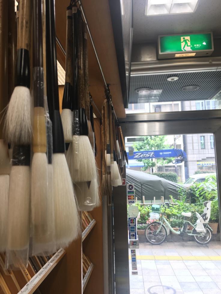 玉川堂 九段下 Calligraphy Art Store 5