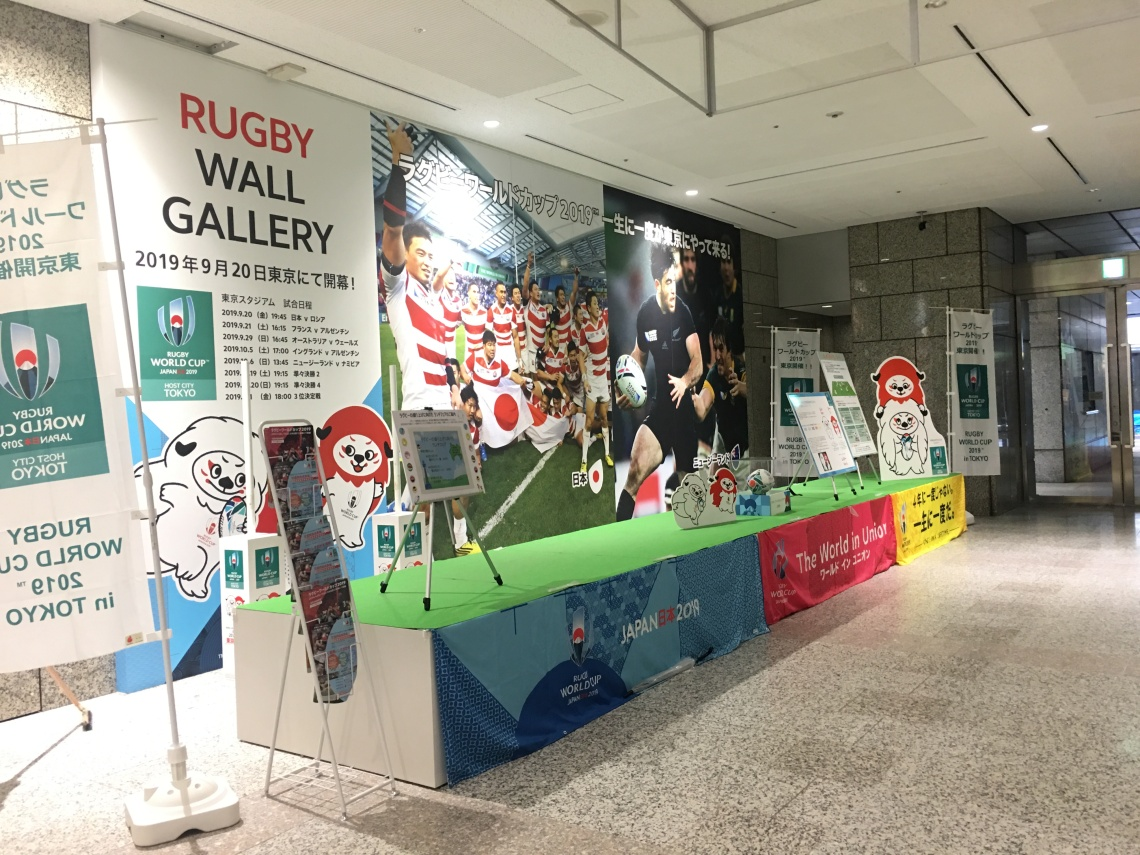 Rugby World Cup mini Exhibition